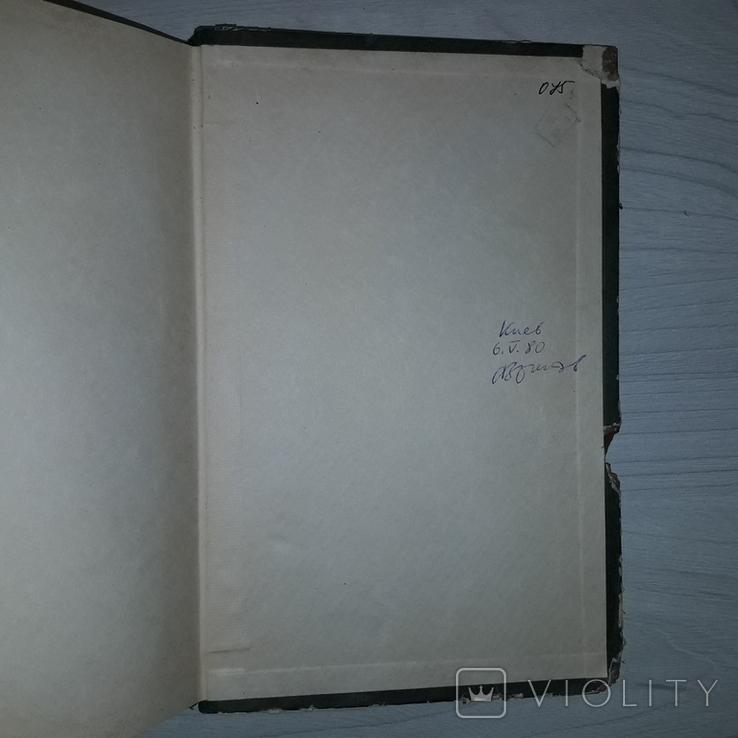Библиография произведений Л.Н. Толстого 1955, фото №10