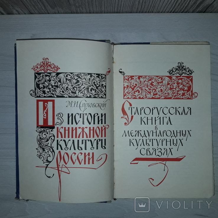 История книжной культуры России 1964 Старорусская книга, фото №6