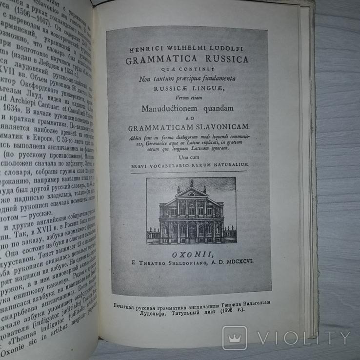 История книжной культуры России 1964 Старорусская книга, фото №9