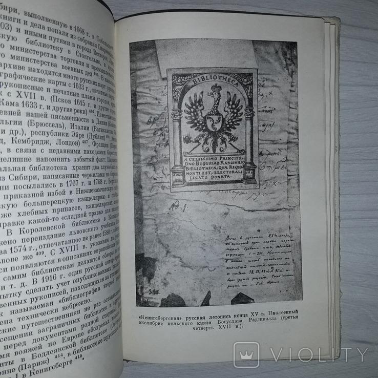 История книжной культуры России 1964 Старорусская книга, фото №10