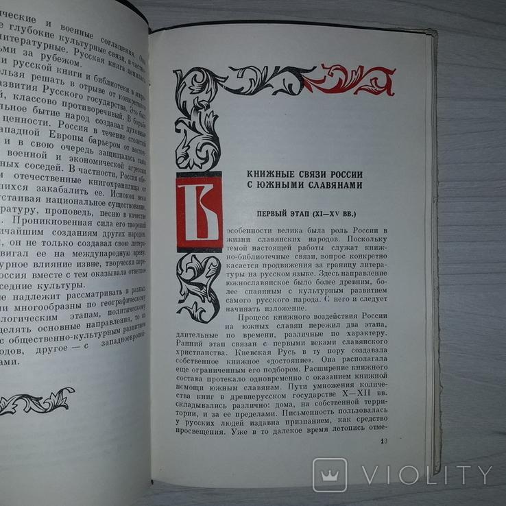 История книжной культуры России 1964 Старорусская книга, фото №13