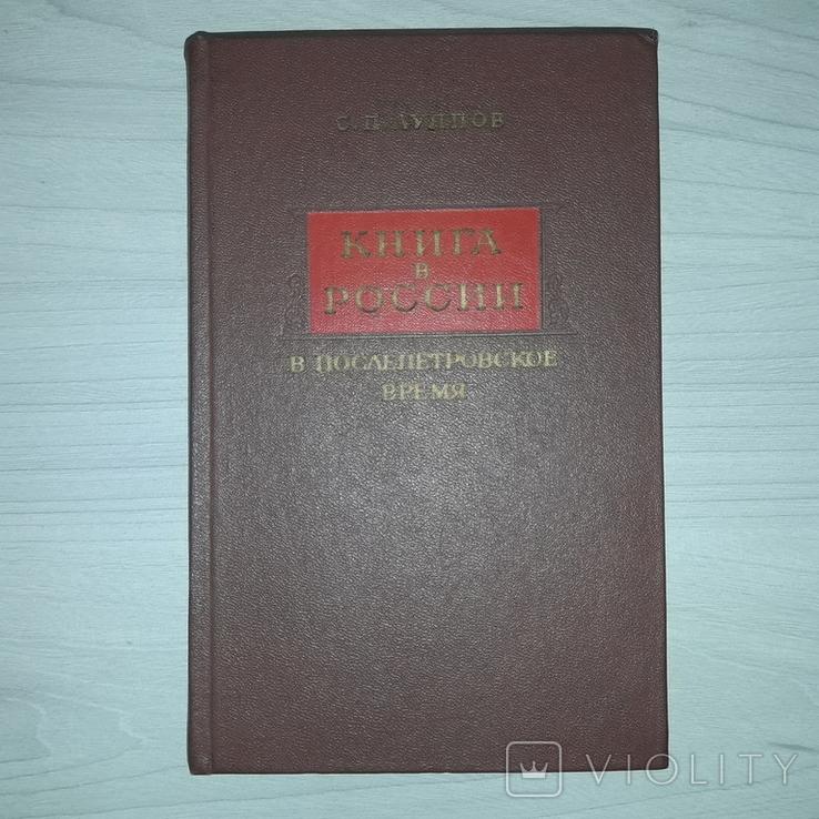 Книга в России 1725-1740 С.П. Луппов 1976 Тираж 9000, фото №2