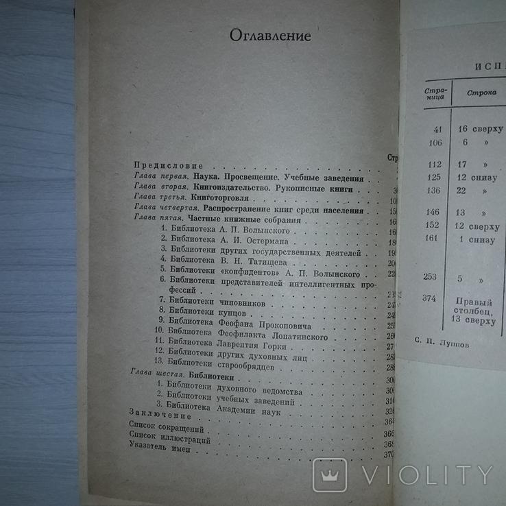 Книга в России 1725-1740 С.П. Луппов 1976 Тираж 9000, фото №6