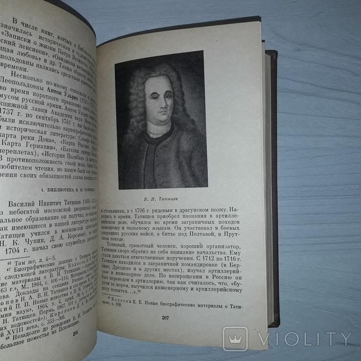 Книга в России 1725-1740 С.П. Луппов 1976 Тираж 9000, фото №8