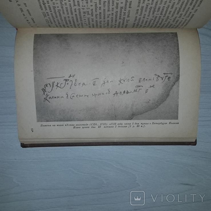 Книга в России 1725-1740 С.П. Луппов 1976 Тираж 9000, фото №9