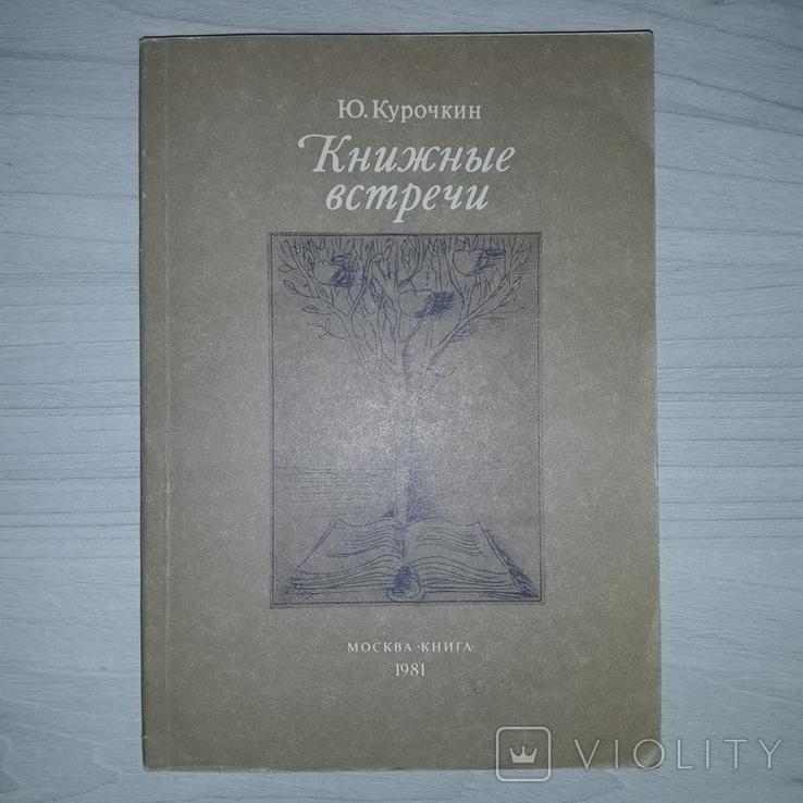 Книжные встречи Рассказы советского книголюба 1981, фото №2