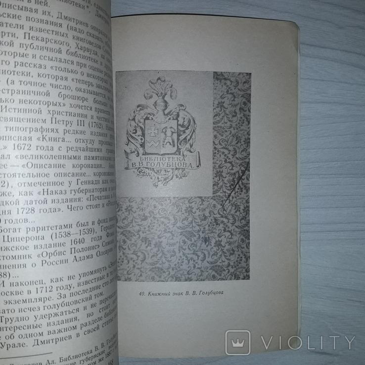 Книжные встречи Рассказы советского книголюба 1981, фото №7