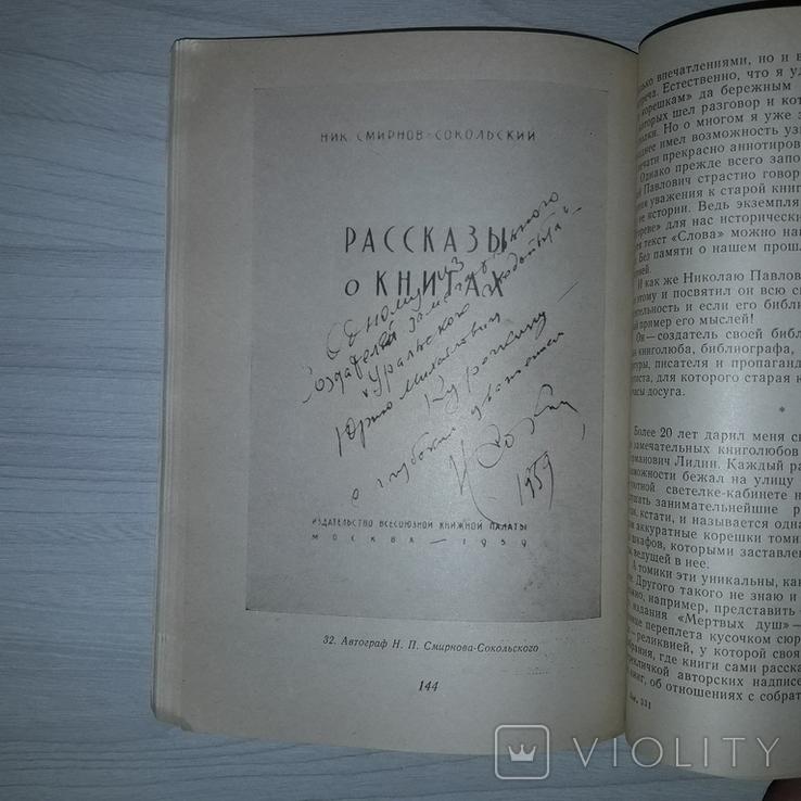 Книжные встречи Рассказы советского книголюба 1981, фото №9
