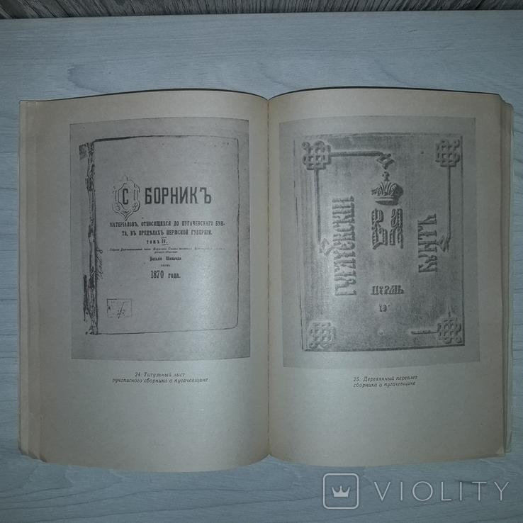 Книжные встречи Рассказы советского книголюба 1981, фото №11