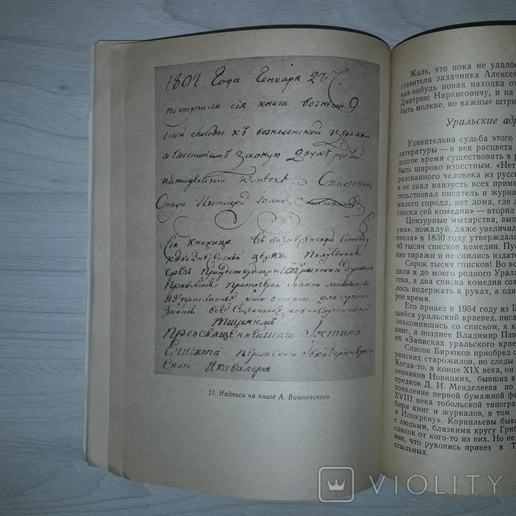 Книжные встречи Рассказы советского книголюба 1981, фото №12
