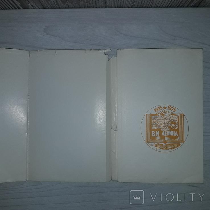 Главная библиотека страны 1975, фото №4
