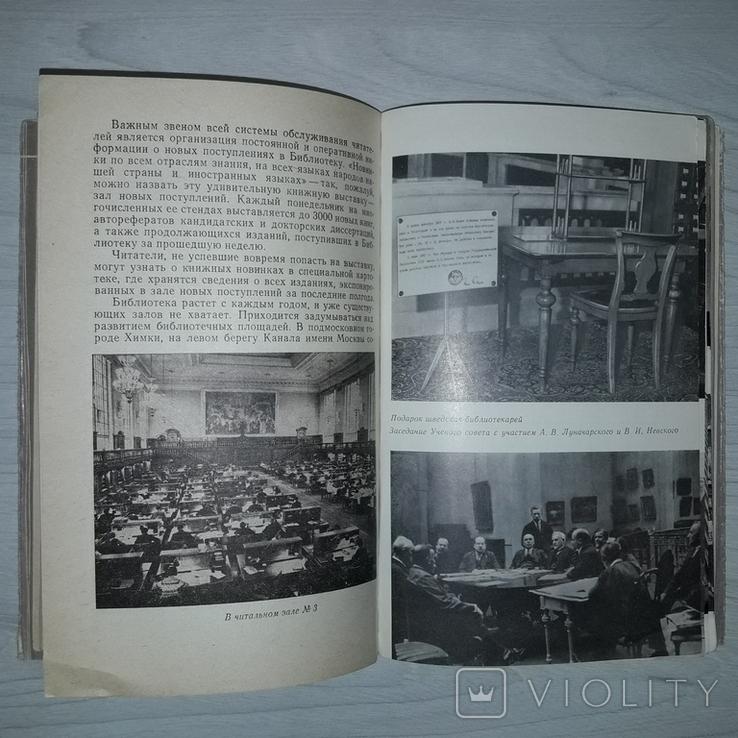 Главная библиотека страны 1975, фото №7