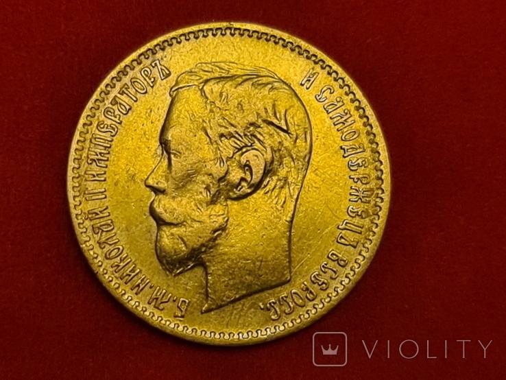 5 руб 1900 г