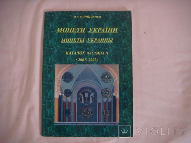 Каталог монеты Украины часть II 2001-2002 Калиниченко О., фото №2