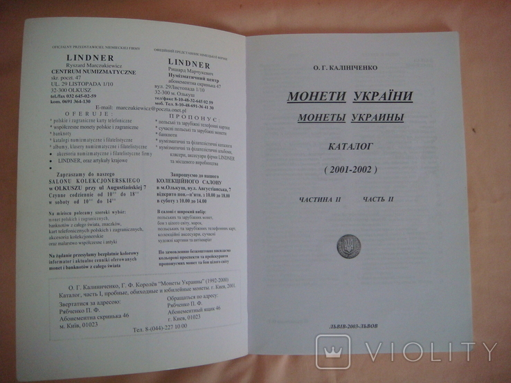Каталог монеты Украины часть II 2001-2002 Калиниченко О., фото №3