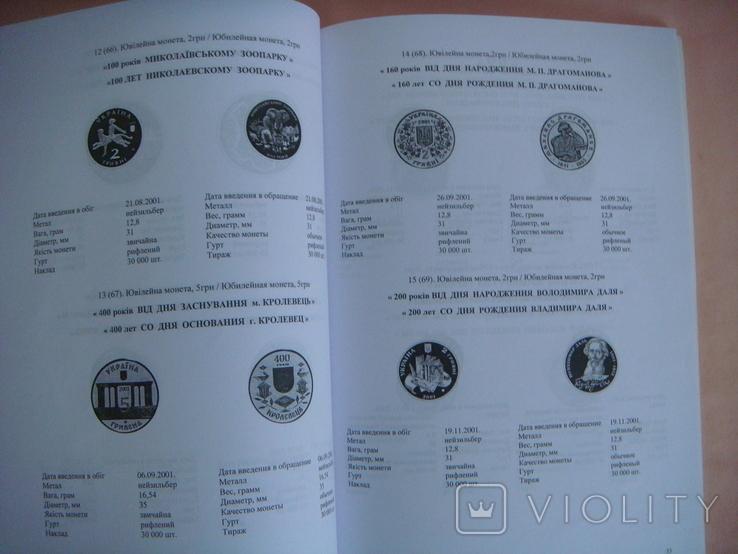 Каталог монеты Украины часть II 2001-2002 Калиниченко О., фото №7