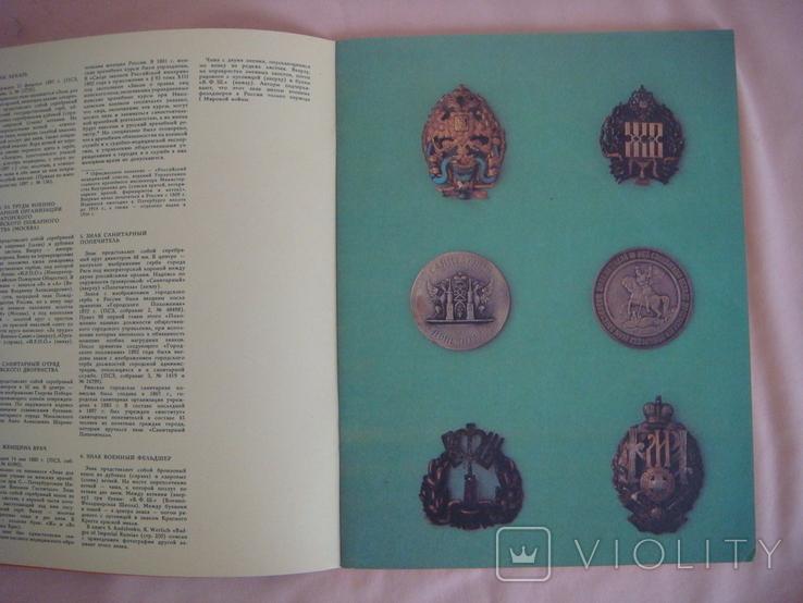 Грибанов Э.Д. Российские нагрудные медицинские знаки Рига 1989г., фото №5