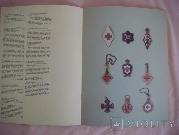 Грибанов Э.Д. Российские нагрудные медицинские знаки Рига 1989г., фото №6