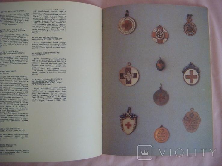 Грибанов Э.Д. Российские нагрудные медицинские знаки Рига 1989г., фото №7