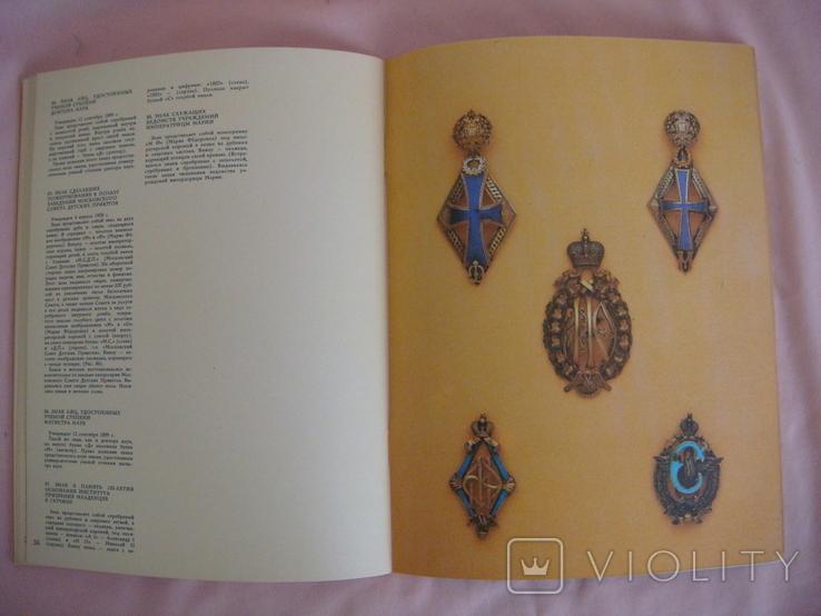 Грибанов Э.Д. Российские нагрудные медицинские знаки Рига 1989г., фото №8