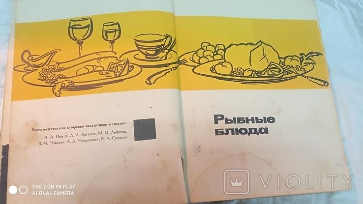 Рыбные блюда 1966 год, фото №6
