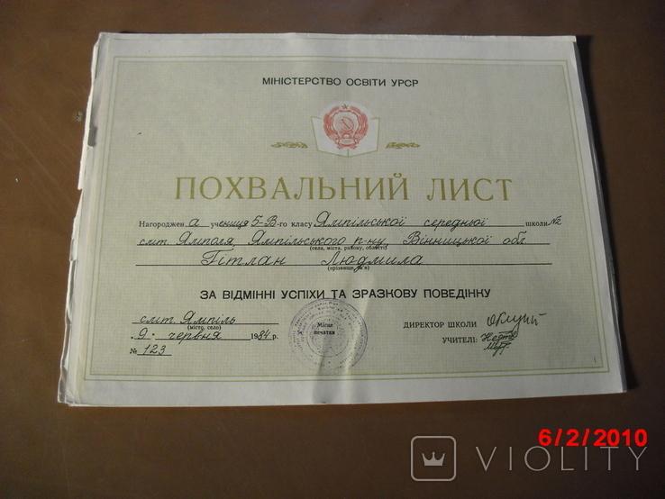 Документы школа, фото №3