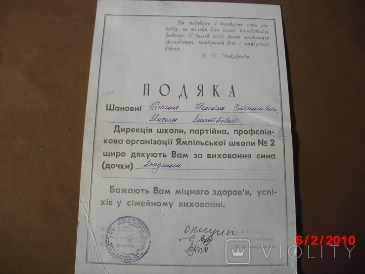 Документы школа, фото №11