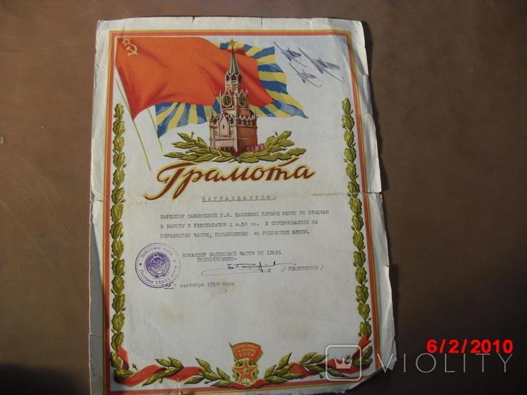 Комплект документов, фото №2
