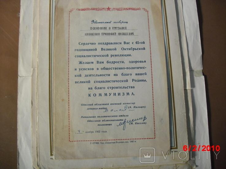 Документы военные, фото №9