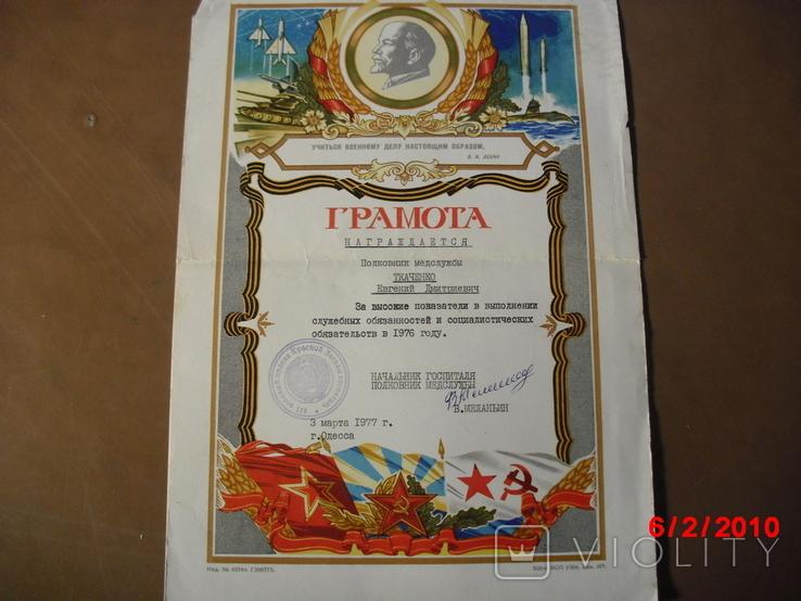 Комплект документов- военные, фото №3