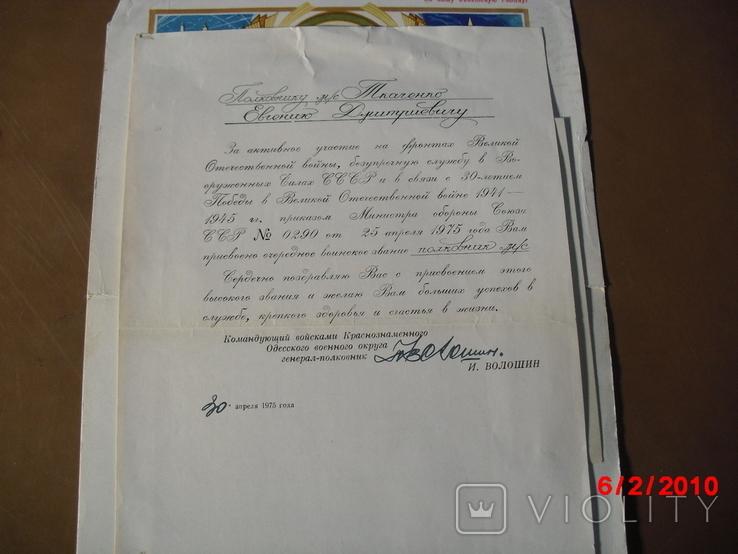 Комплект документов- военные, фото №5