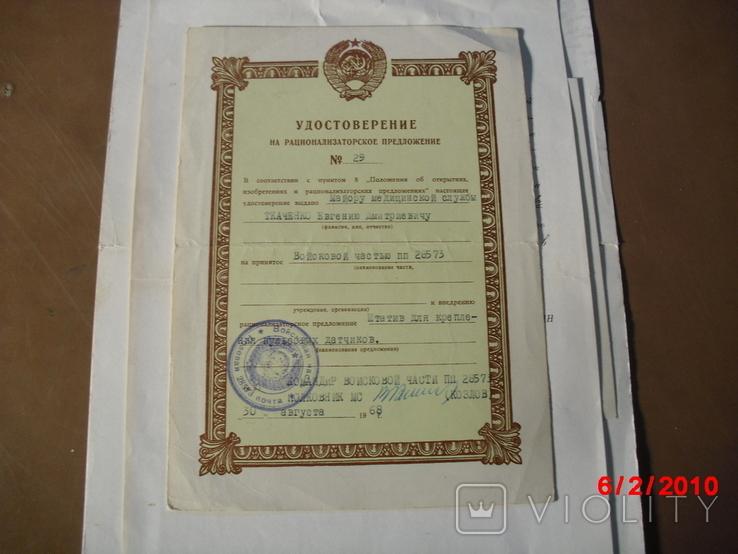 Комплект документов- военные, фото №7