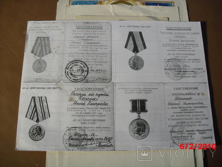 Комплект документов- военные, фото №8
