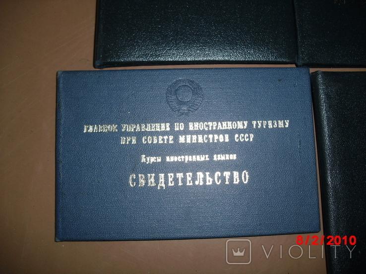 Документы гражданские -комплект, фото №4