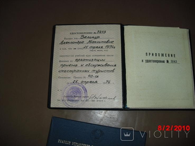 Документы гражданские -комплект, фото №7
