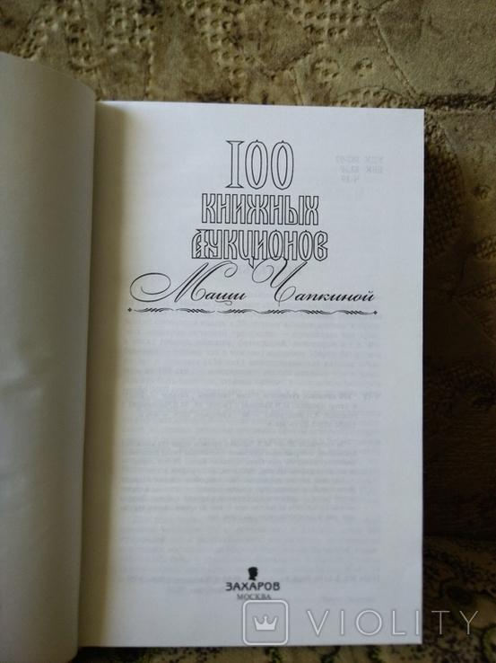 100 книжных аукционов Маши Чапкиной Каталог, фото №3