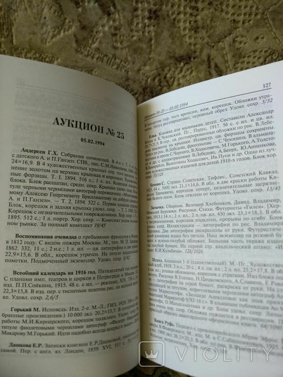 100 книжных аукционов Маши Чапкиной Каталог, фото №5