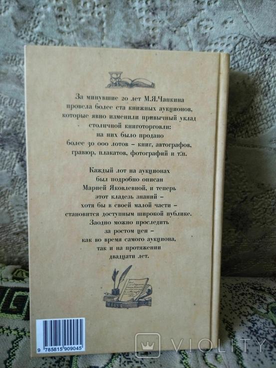 100 книжных аукционов Маши Чапкиной Каталог, фото №6