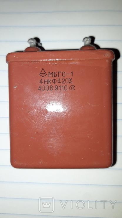 МГБО 1,конденсатор, фото №2