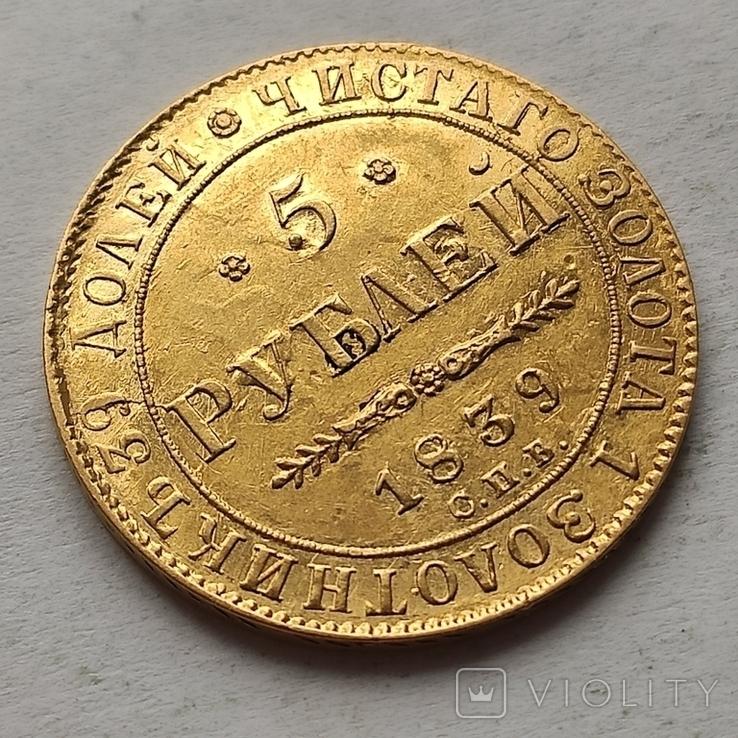 5 рублей 1839 СПб АЧ.