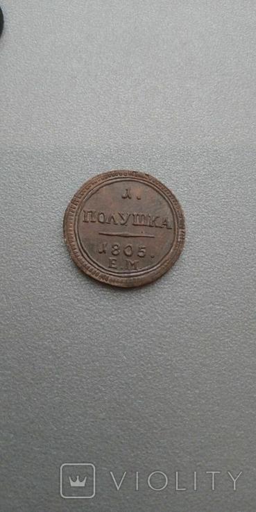1 полушка 1805 года ЕМ, копия монеты, фото №2