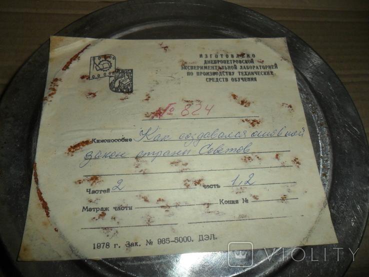 Кинопленка 16 мм 2 шт Как создавался основной закон страны Советов 1 и 2 части, фото №5