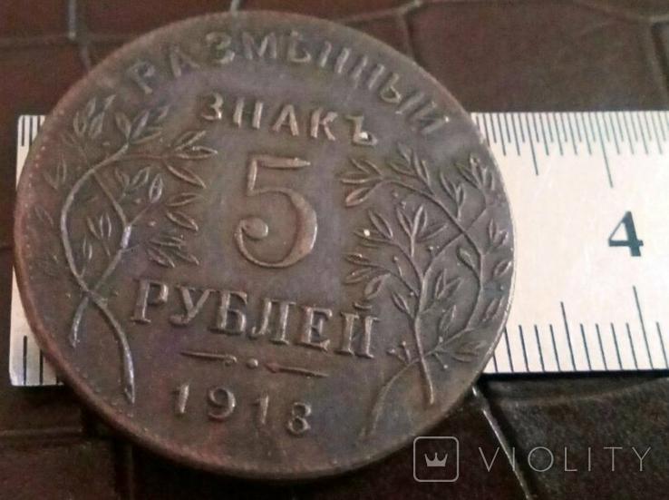 5  рублів 1918  року Кубань  /точна копія/ не магнітна, фото №2