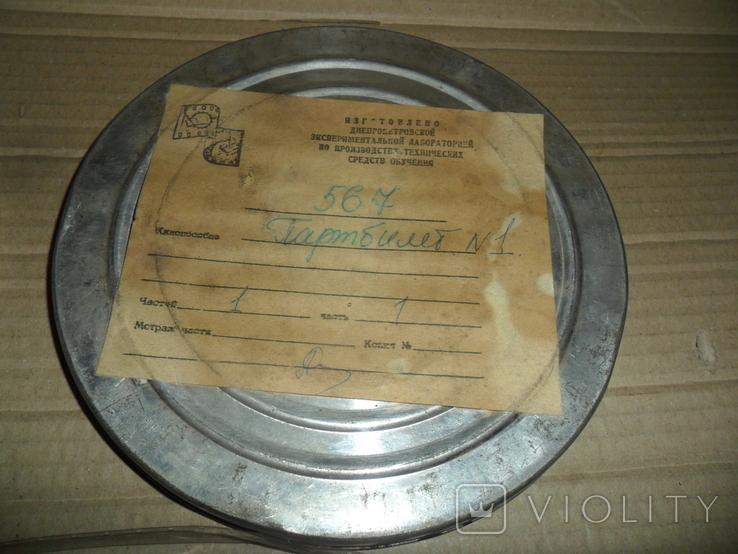 Кинопленка 16 мм Партбилет №1, фото №4