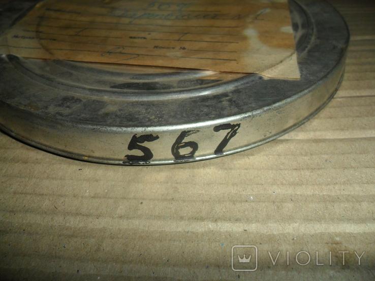 Кинопленка 16 мм Партбилет №1, фото №5