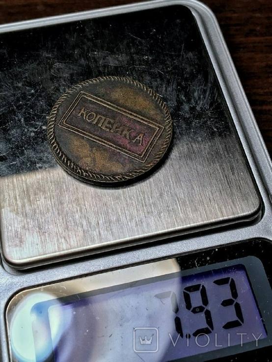 Копейка 1726 копия, фото №4
