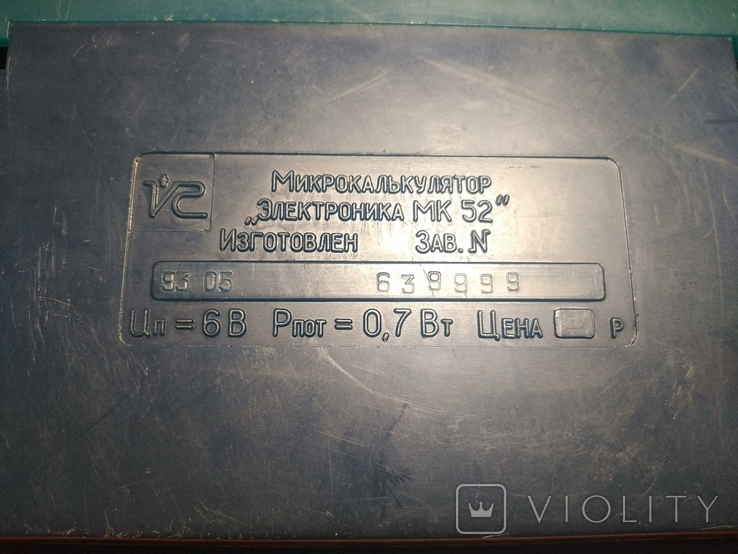 Калькулятор Электроника МК-52. 1993 год., фото №4