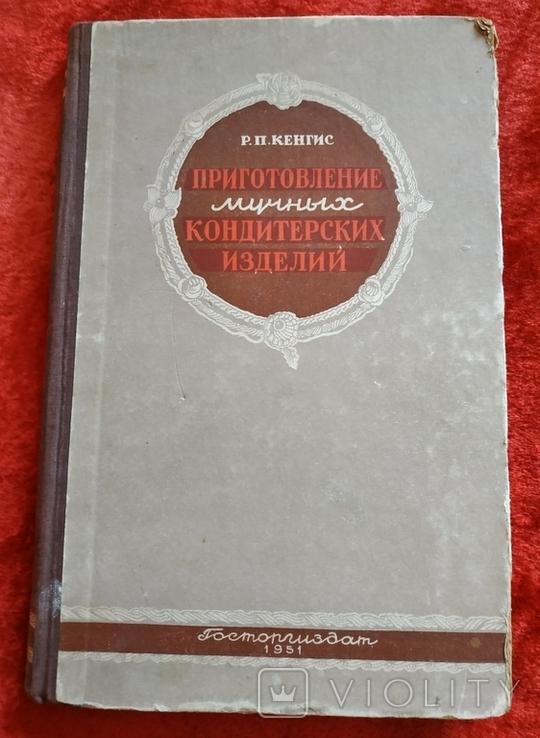Госторгиздат.Приготовление Мучных кондитерских изделий Р.П. Кенгис 1951 год, фото №2