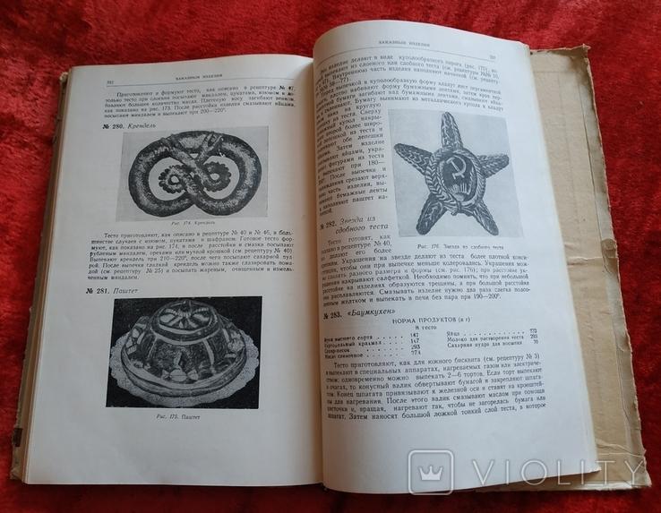 Госторгиздат.Приготовление Мучных кондитерских изделий Р.П. Кенгис 1951 год, фото №5