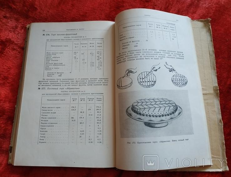 Госторгиздат.Приготовление Мучных кондитерских изделий Р.П. Кенгис 1951 год, фото №6